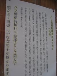 Inari1